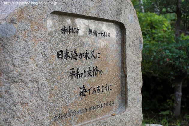 舞鶴-6663.jpg